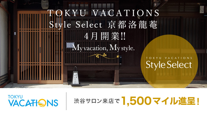 TOKYU VACATIONS Style Select 京都洛龍菴