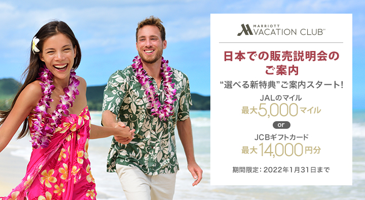 MARRIOTT VACATION CLUB 提携スタート